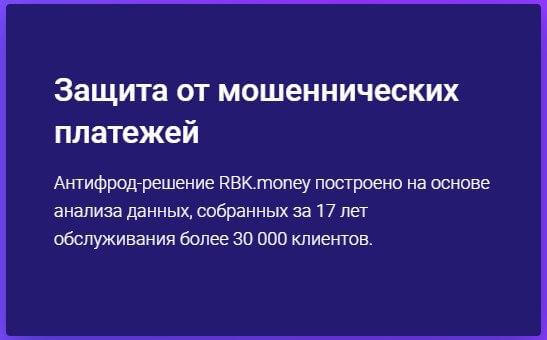 Антифрод от RBK.money