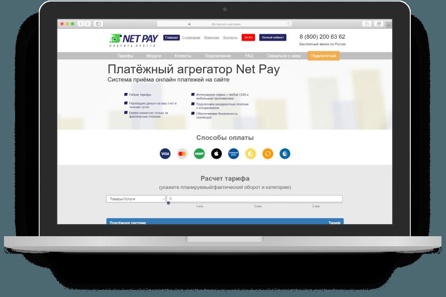 Интернет-эквайринг NetPay