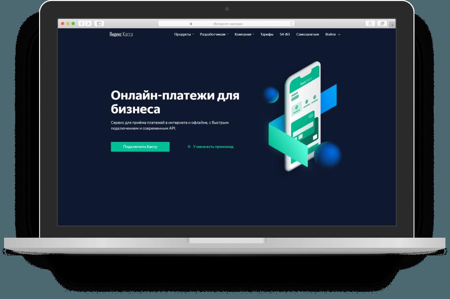 Платежнеая система Яндекс Касса
